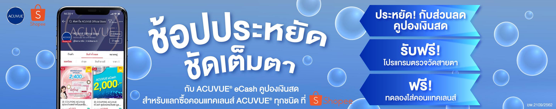 acuvue-homepage-banner-shopee.jpg